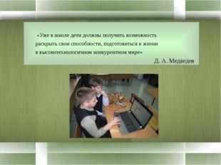 «Уже в школе дети должны получить возможность раскрыть свои способности, под