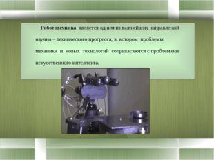 Робототехника является одним из важнейших направлений научно – технического
