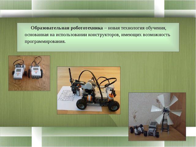 Образовательная робототехника – новая технология обучения, основанная на исп...