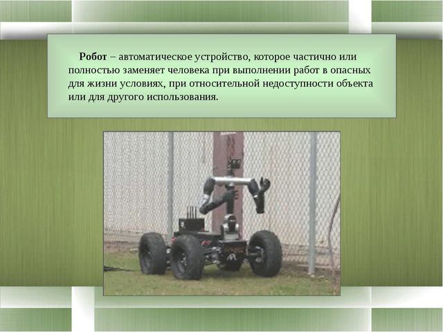 Робот – автоматическое устройство, которое частично или полностью заменяет ч...