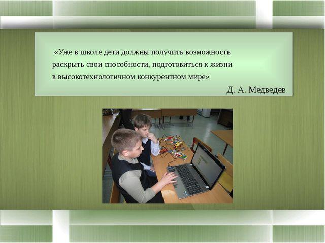 «Уже в школе дети должны получить возможность раскрыть свои способности, под...