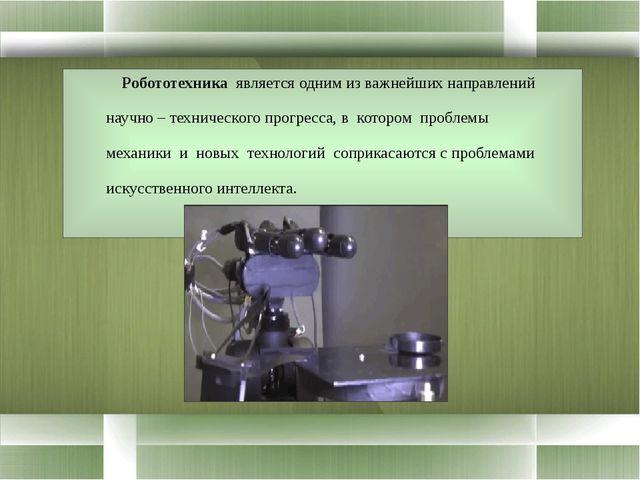 Робототехника является одним из важнейших направлений научно – технического...