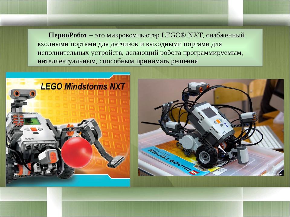 ПервоРобот – это микрокомпьютер LEGO® NXT, снабженный входными портами для д...