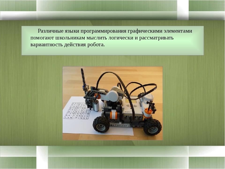 Различные языки программирования графическими элементами помогают школьникам...