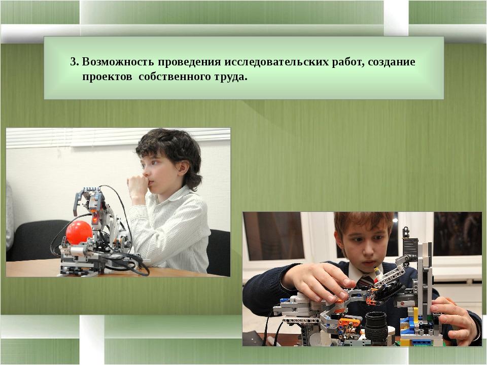 Учащиеся 3. Возможность проведения исследовательских работ, создание проектов...