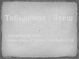 Үстерешле уен Уенны ясады: тәрбияче Шарафиева Л.Ф. Табышмак әйтеш