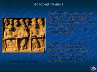 История гимнов Кроме национальных гимнов существуют также гимны различных орг
