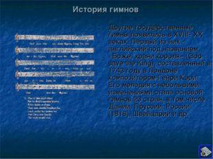 История гимнов Другие государственные гимны появились в XVIII- XX веках. Перв