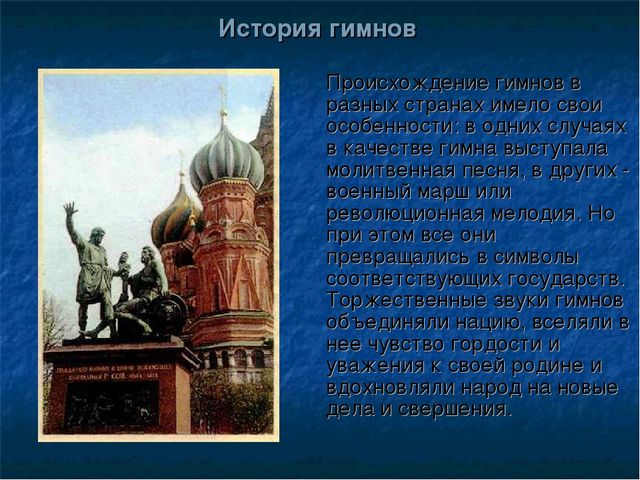 История гимнов Происхождение гимнов в разных странах имело свои особенности:...