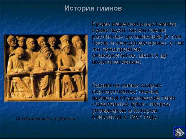 История гимнов Кроме национальных гимнов существуют также гимны различных орг...