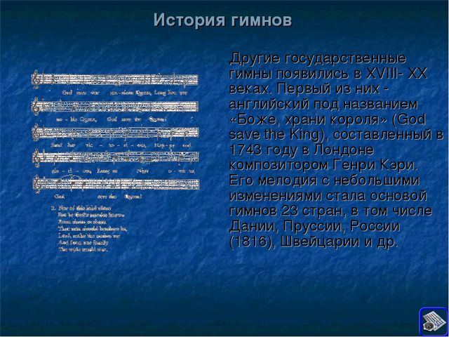 История гимнов Другие государственные гимны появились в XVIII- XX веках. Перв...