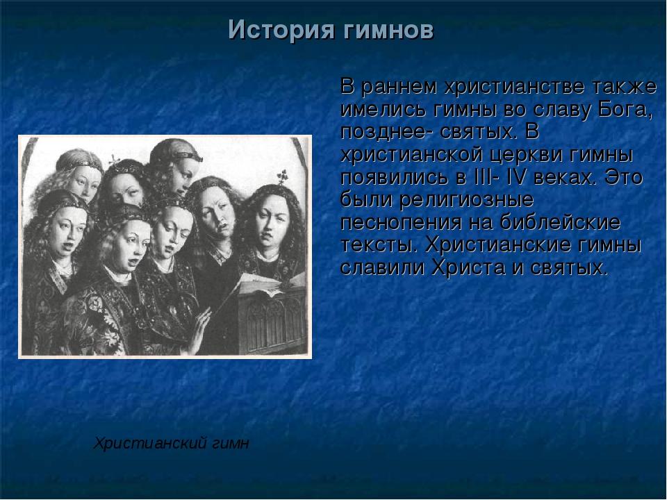 История гимнов В раннем христианстве также имелись гимны во славу Бога, поздн...