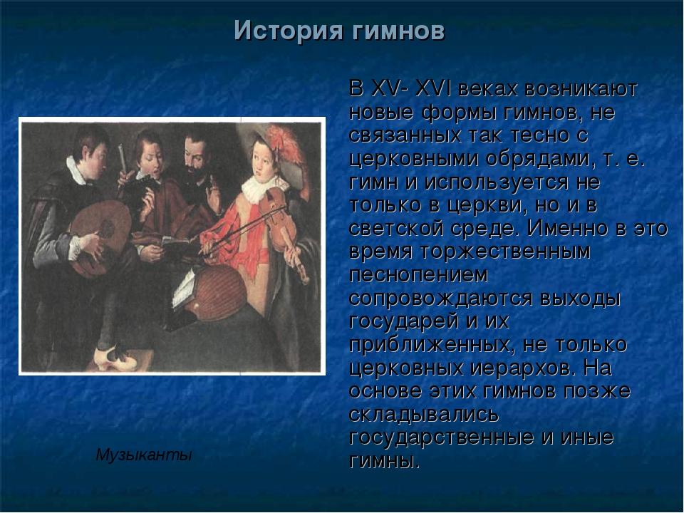 История гимнов В XV- XVI веках возникают новые формы гимнов, не связанных так...