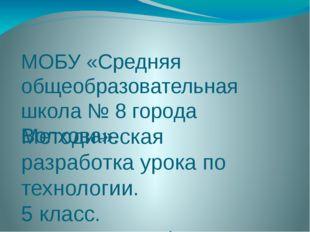 МОБУ «Средняя общеобразовательная школа № 8 города Волхова». Методическая раз