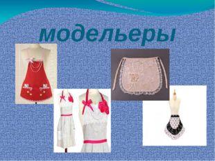 модельеры