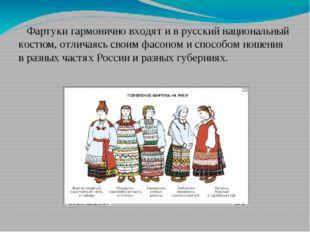 Фартуки гармонично входят и в русский национальный костюм, отличаясь своим ф
