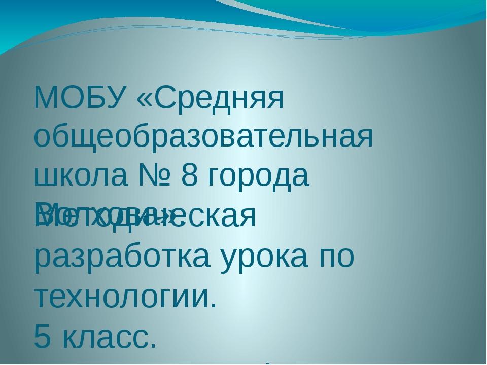 МОБУ «Средняя общеобразовательная школа № 8 города Волхова». Методическая раз...