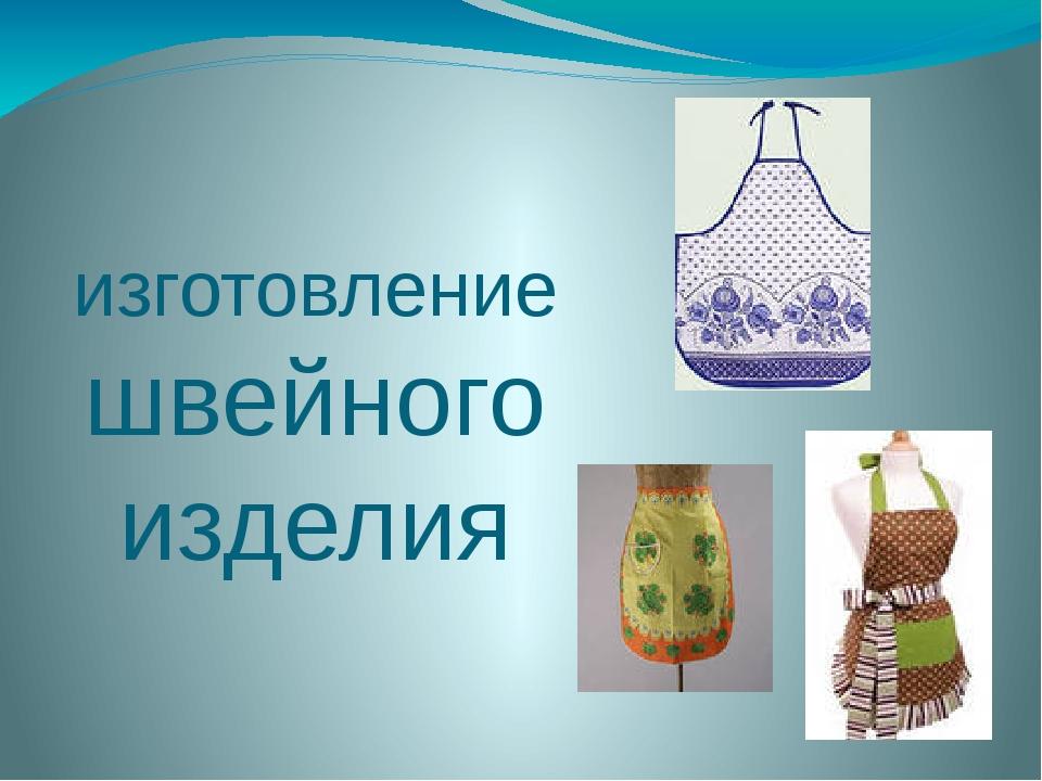 изготовление швейного изделия