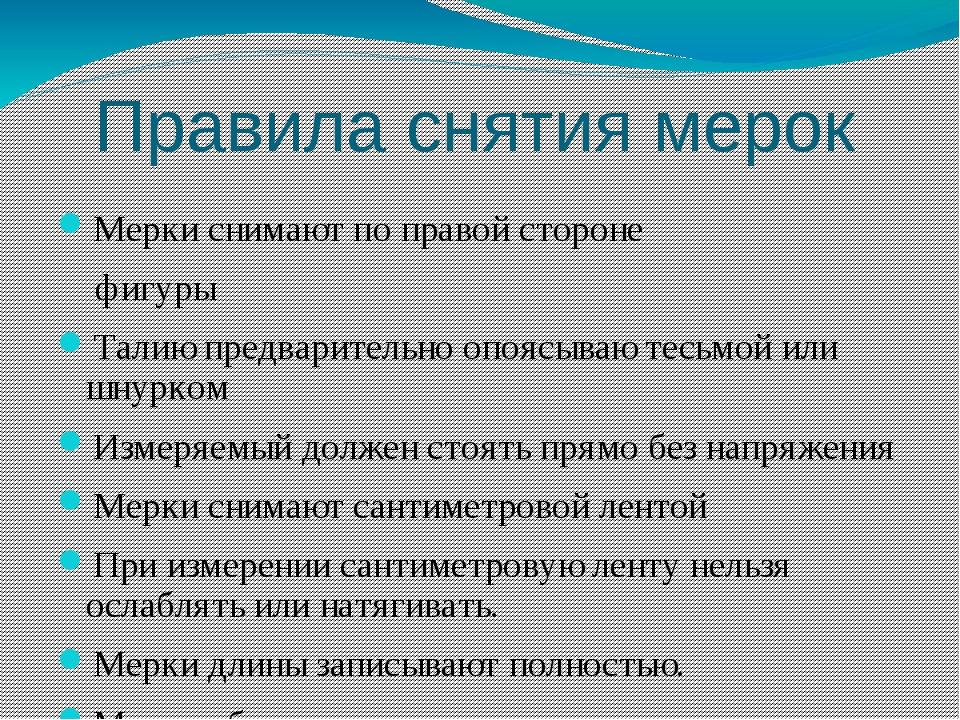 Правила снятия мерок Мерки снимают по правой стороне фигуры Талию предварител...