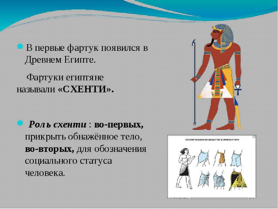 В первые фартук появился в Древнем Египте. Фартуки египтяне называли«СХЕНТИ...