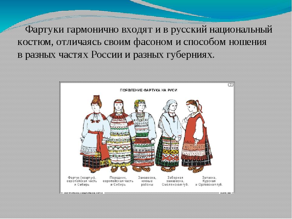 Фартуки гармонично входят и в русский национальный костюм, отличаясь своим ф...