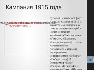 Кампания 1915 года Русский Балтийский флот к началу кампании 1915 г. значител