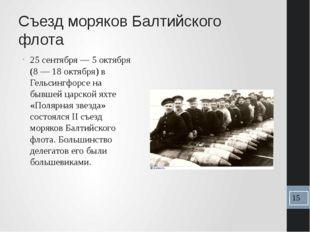 Съезд моряков Балтийского флота 25 сентября — 5 октября (8 — 18 октября) в Ге