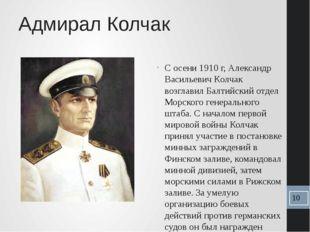 Адмирал Колчак С осени 1910 г, Александр Васильевич Колчак возглавил Балтийск