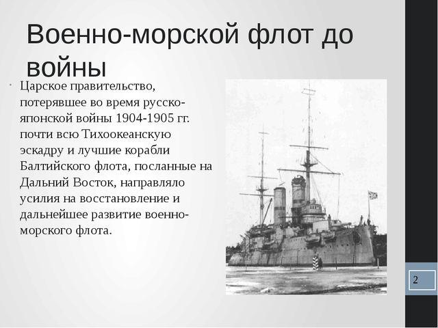 Военно-морской флот до войны Царское правительство, потерявшее во время русск...