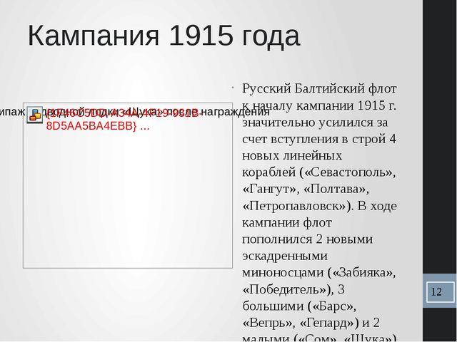 Кампания 1915 года Русский Балтийский флот к началу кампании 1915 г. значител...