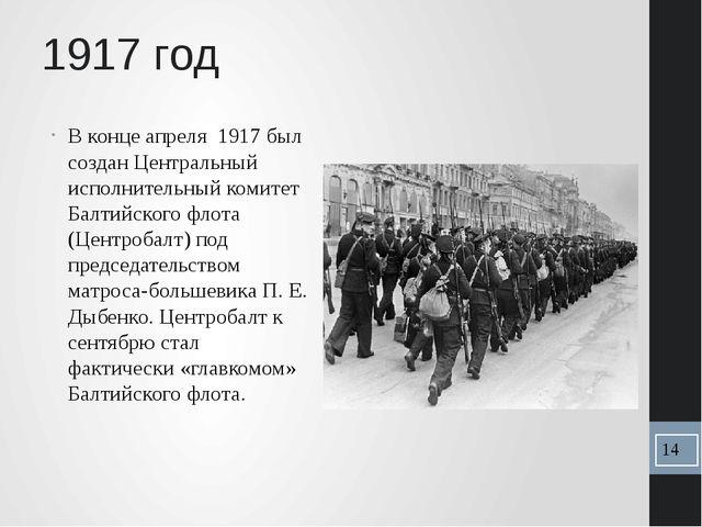 1917 год В конце апреля 1917 был создан Центральный исполнительный комитет Ба...
