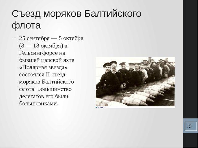 Съезд моряков Балтийского флота 25 сентября — 5 октября (8 — 18 октября) в Ге...