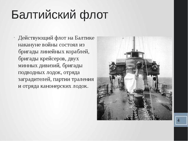 Балтийский флот Действующий флот на Балтике накануне войны состоял из бригады...