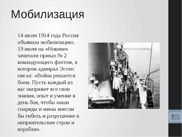 Мобилизация 14 июля 1914 года Россия объявила мобилизацию. 19 июля на «Новике...