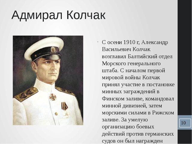 Адмирал Колчак С осени 1910 г, Александр Васильевич Колчак возглавил Балтийск...
