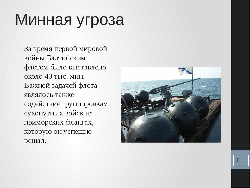 Минная угроза За время первой мировой войны Балтийским флотом было выставлено...