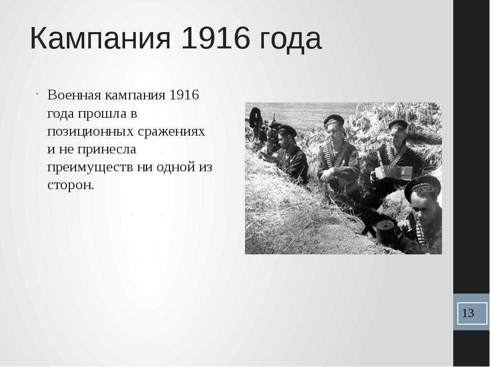 Кампания 1916 года Военная кампания 1916 года прошла в позиционных сражениях...
