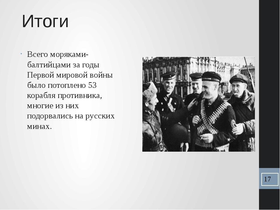 Итоги Всего моряками-балтийцами за годы Первой мировой войны было потоплено 5...