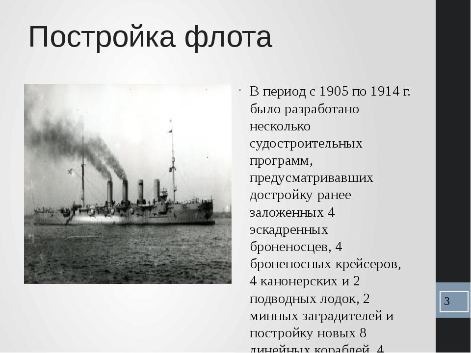 Постройка флота В период с 1905 по 1914г. было разработано несколько судостр...
