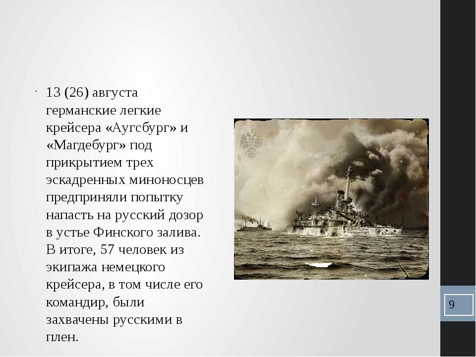 13 (26) августа германские легкие крейсера «Аугсбург» и «Магдебург» под прик...