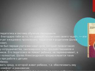 Гуманная педагогика и система обучения Амонашвили «Господи, благодарю тебя за