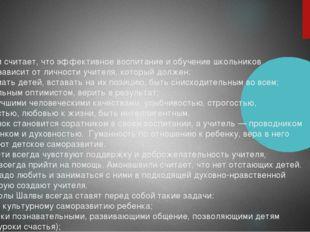 Амонашвили считает, что эффективное воспитание и обучение школьников полность