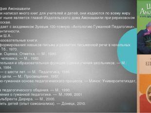 Библиография Амонашвили Амонашвили написал много книг для учителей и детей, о