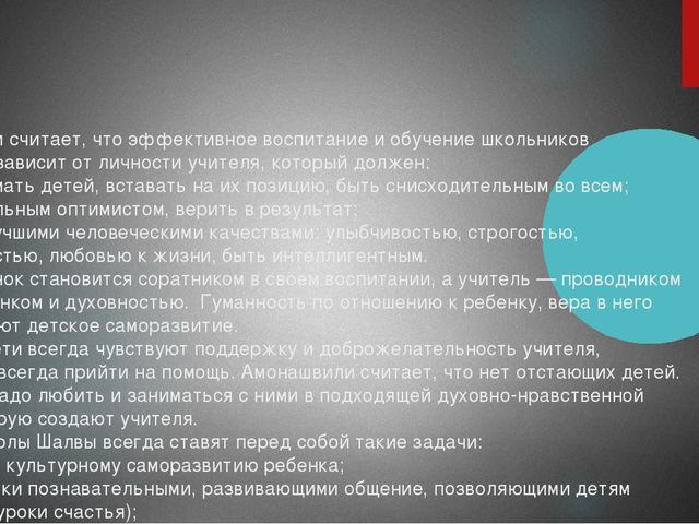 Амонашвили считает, что эффективное воспитание и обучение школьников полность...