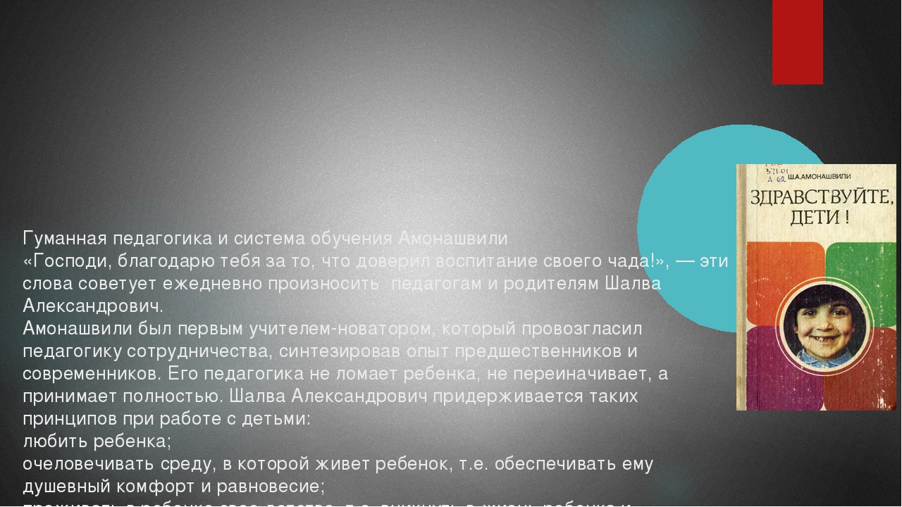 Гуманная педагогика и система обучения Амонашвили «Господи, благодарю тебя за...
