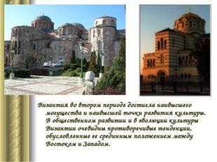 Византия во втором периоде достигла наивысшего могущества и наивысшей точки р
