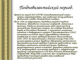 Поздневизантийский период. Третий же период (XII-XIV вв.) (позневизантийский)