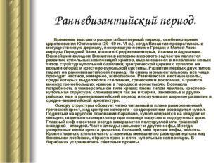 Ранневизантийский период. Временем высшего расцвета был первый период, особен