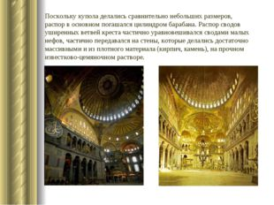 Поскольку купола делались сравнительно небольших размеров, распор в основном
