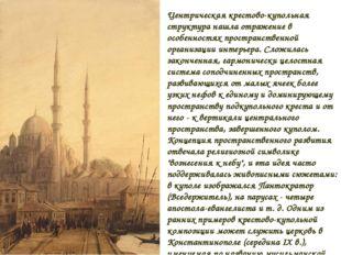 Центрическая крестово-купольная структура нашла отражение в особенностях прос